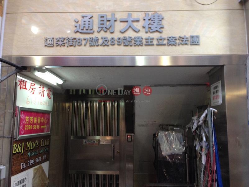 通財大樓 (Tung Choi Building ) 旺角|搵地(OneDay)(1)