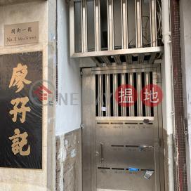 1 Min Street,Jordan, Kowloon