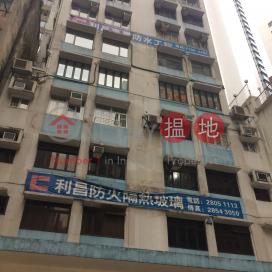 大皇商業大廈,上環, 香港島