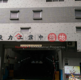 毅力工業中心