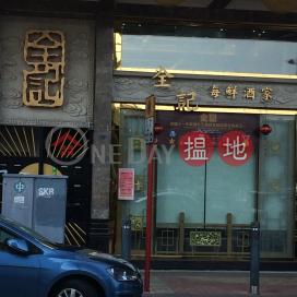 萬年街89號,西貢, 新界