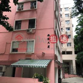南園大廈,中半山, 香港島