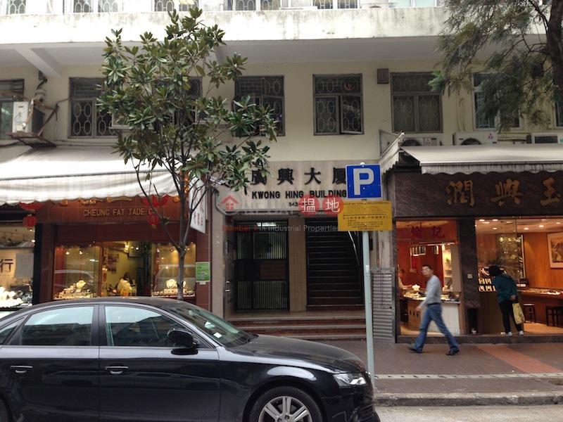 廣興大廈 (Kwong Hing Building ) 佐敦|搵地(OneDay)(2)