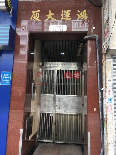 Hung Wah Building (Hung Wah Building) Sham Shui Po|搵地(OneDay)(3)
