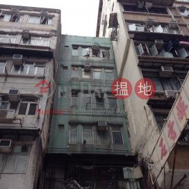 福星樓,九龍城, 九龍