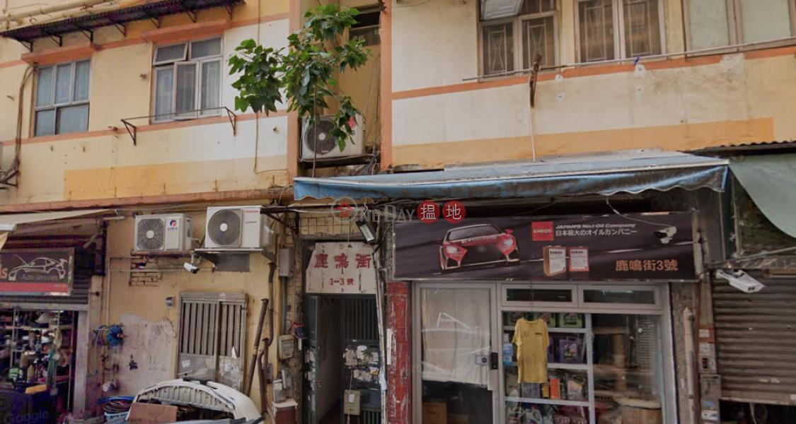 鹿鳴街1號 (1 LUK MING STREET) 土瓜灣|搵地(OneDay)(1)