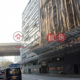 Hop Hing Industrial Building|合興工業大廈