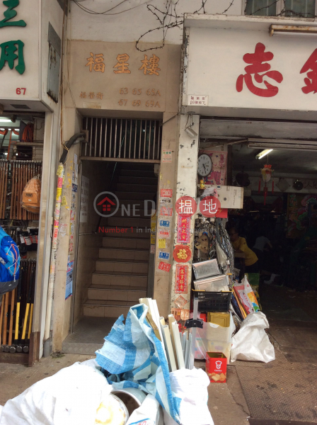 Fuk Sing House (Fuk Sing House) Sham Shui Po 搵地(OneDay)(1)