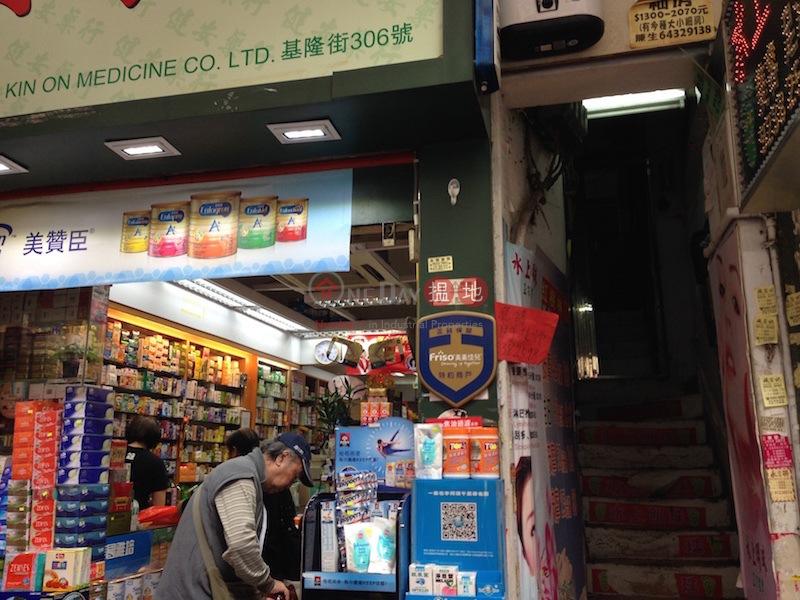 基隆街304號 (304 Ki Lung Street) 深水埗|搵地(OneDay)(2)