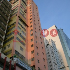 Yally Industrial Building,Wong Chuk Hang,