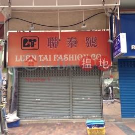 廟街204號,佐敦, 九龍