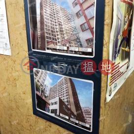 交通方便,有匙即睇《恆英大廈買賣盤》 恆英大廈(Hang Ying Building)出售樓盤 (QFANG-S93395)_0