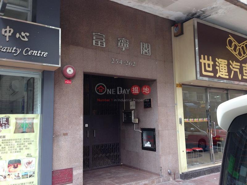 富寧閣 (Fulland Court ) 旺角|搵地(OneDay)(1)