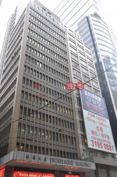 裕昌大廈 (Prosperous Building ) 中環|搵地(OneDay)(1)