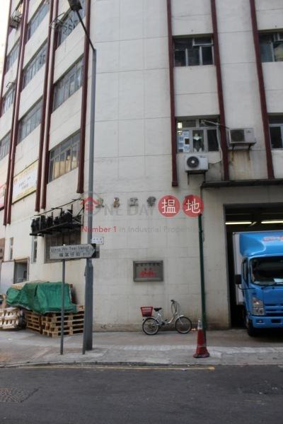 東昌工業大廈 (Tung Cheong Factory Building) 荃灣東 搵地(OneDay)(4)