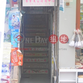 San Hong Street 12,Sheung Shui, New Territories