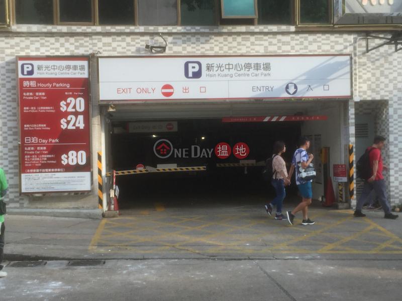 新光中心 1座 (Block 1 Hsin Kuang Centre) 黃大仙|搵地(OneDay)(2)