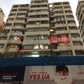 Capital Building,Sham Shui Po, Kowloon