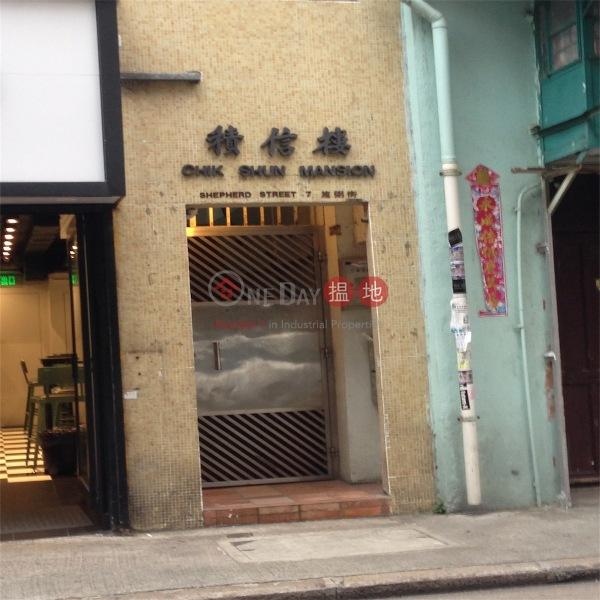 積信樓 (Chik Shun Mansion) 銅鑼灣|搵地(OneDay)(4)