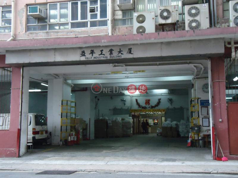 益年工業大廈 南區益年工業大廈(Yally Industrial Building)出租樓盤 (WYA0146)