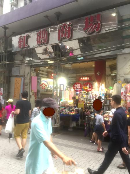 紅磡商場 (Hung Hom Shopping Centre) 紅磡|搵地(OneDay)(1)