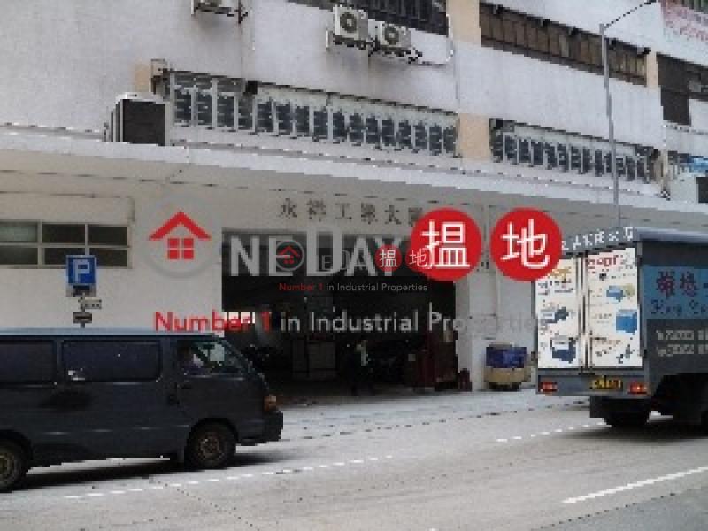 永祥工業大廈58葵昌路 | 葵青-香港|出租|HK$ 40,000/ 月