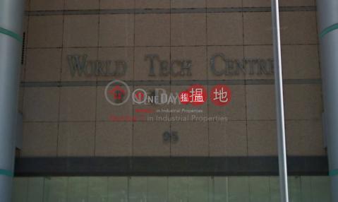 世達中心 觀塘區世達中心(World Tech Centre)出租樓盤 (lcpc7-05750)_0