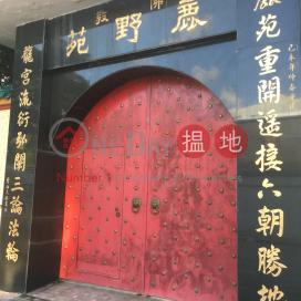 LUK YEER YUEN,Kowloon Tong, Kowloon