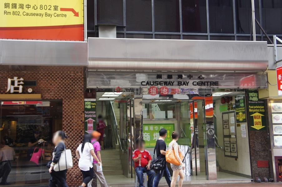 銅鑼灣中心 (Causeway Bay Centre ) 銅鑼灣|搵地(OneDay)(3)