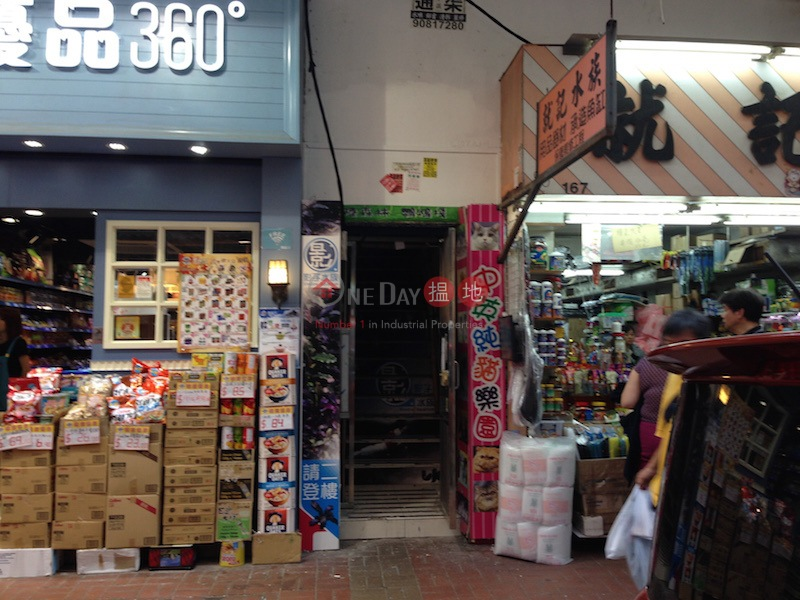 通菜街165-167號 (165-167 Tung Choi Street) 太子 搵地(OneDay)(1)
