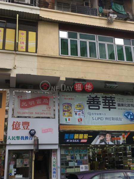 壽富街7號 (7 Sau Fu Street) 元朗|搵地(OneDay)(3)