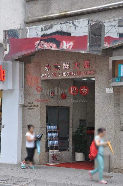 永安祥大廈 (Wing On Cheong Building) 上環|搵地(OneDay)(2)