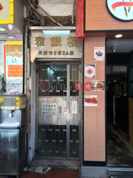 雅緻樓 (Nga Chi Building) 荃灣東|搵地(OneDay)(4)