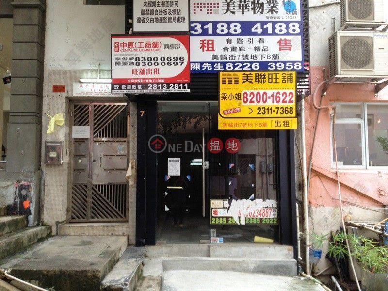 MEE LUN STREET, 7 Mee Lun Street 美輪街7號 Rental Listings | Central District (01B0087696)
