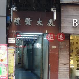 禮賢大廈 58-64A號,禮頓山, 香港島