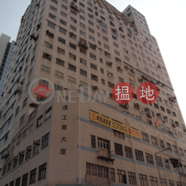 E. Tat Factory Building