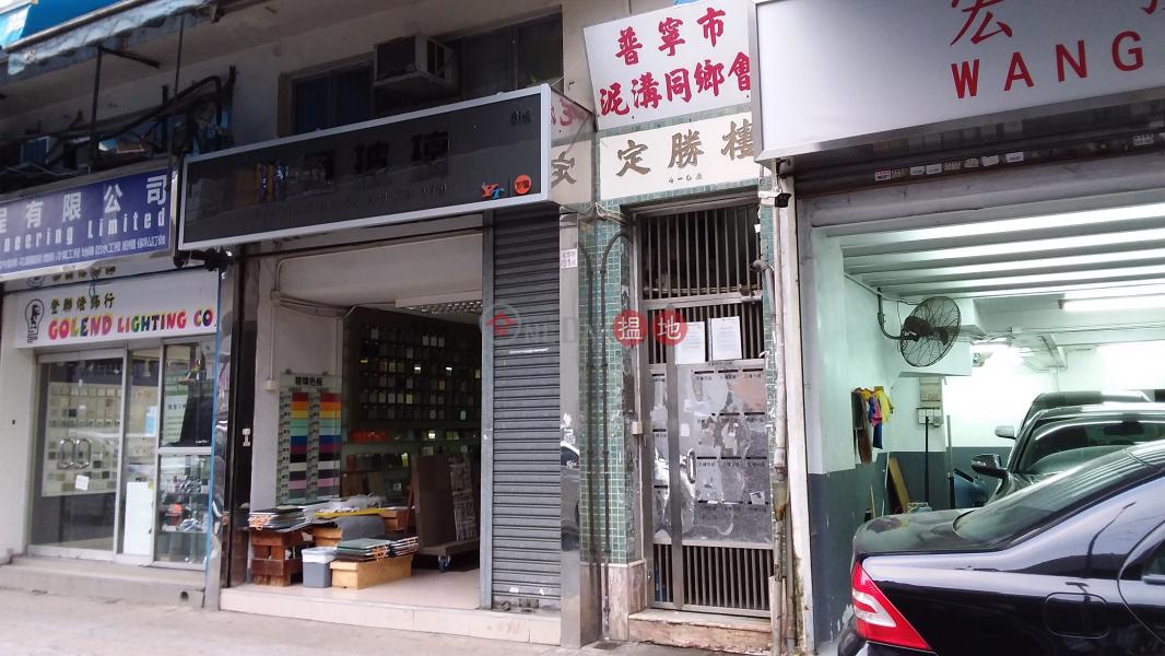 Ting Shing House (Ting Shing House) Ngau Tau Kok|搵地(OneDay)(2)