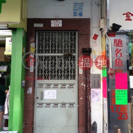 花園街174號,旺角, 九龍
