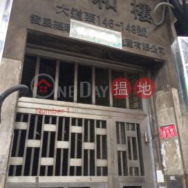 天和樓,西營盤, 香港島
