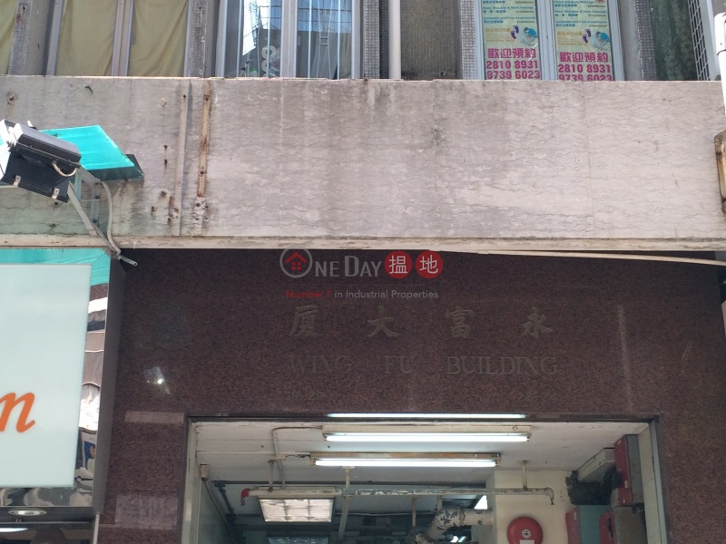 永富大廈 (Wing Fu Building) 中環|搵地(OneDay)(1)