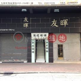 292-294 Portland Street,Mong Kok, Kowloon