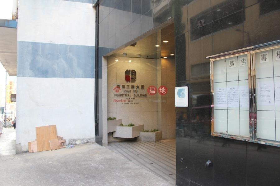葵匯工業大廈 (Kwai Wu Industrial Building) 葵涌|搵地(OneDay)(1)