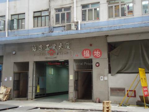 怡達工業大廈|南區怡達工業大廈(E. Tat Factory Building)出售樓盤 (info@-03815)_0