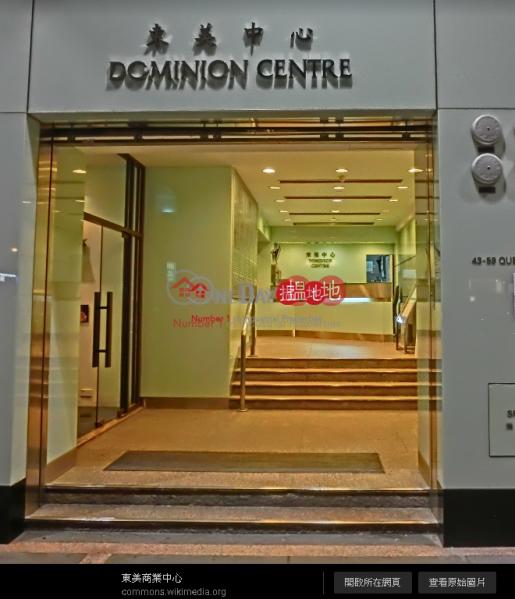 dominion centre|灣仔區東美中心(Dominion Centre)出租樓盤 (chanc-05976)