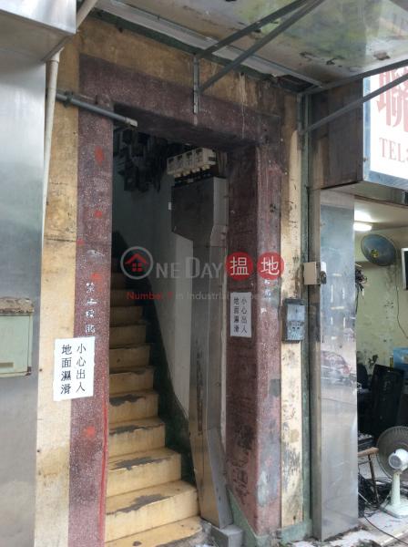 醫局街189號 (189 Yee Kuk Street) 深水埗|搵地(OneDay)(1)
