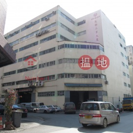 Union Industrial Building|友聯工業大廈