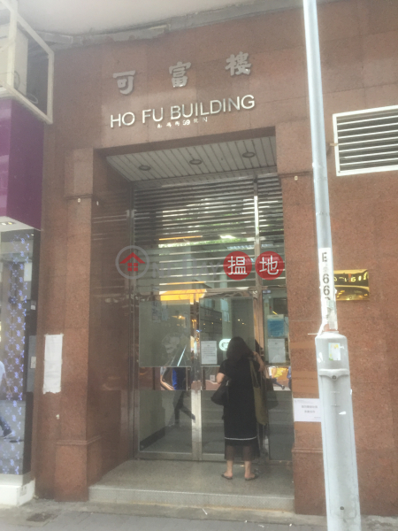 Whampoa Estate - Ho Fu Building (Whampoa Estate - Ho Fu Building) Hung Hom|搵地(OneDay)(4)
