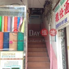 上海街699-701號,太子, 九龍