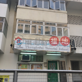 305 Wo Yi Hop Road|和宜合道305號