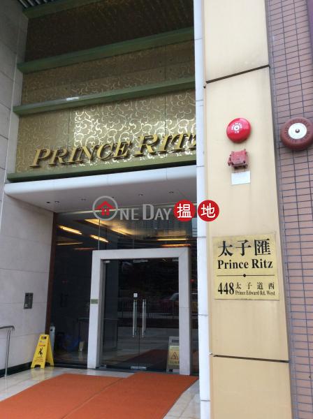 PRINCE RITZ (PRINCE RITZ) Kowloon City|搵地(OneDay)(1)